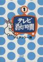 【中古】 テレビ消灯時間(1) 文春文庫/ナンシー関(著者) 【中古】afb