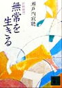 【中古】 無常を生きる 寂聴随想 講談社文庫/瀬戸内寂聴(著者) 【中古】afb