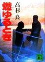 【中古】 燃ゆるとき 講談社文庫/高杉良(著者) 【中古】afb
