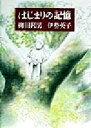 【中古】 はじまりの記憶 /柳田邦男(著者),伊勢英子(著者) 【中古】afb
