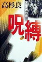 【中古】 呪縛(中) 金融腐蝕列島2/高杉良(著者) 【中古】afb