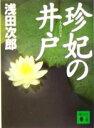 【中古】 珍妃の井戸 講談社文庫/浅田次郎(著者) 【中古】afb