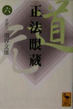 【中古】 正法眼蔵(6) 講談社学術文庫/増谷文雄(著者) 【中古】afb