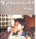 【中古】 ケンタロウんちの食卓 /ケンタロウ(著者) 【中古】afb