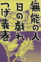 【中古】 無能の人,日の戯れ 新潮文庫/つげ義春(著者) 【中古】afb