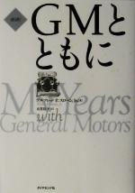 【中古】 [新訳]GMとともに  /アルフレッド・P.スローンJr.(著者),有賀裕子(訳者) 【中古】afb