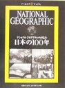 【中古】 ナショナルジオグラフィックが見た日本の100年 ナショナルジオグラフィックが見た アーカイブ・ブックス/ナショナルジオグラフィック(編者) 【中古】a...