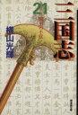 【中古】 三国志(文庫版)(21) 潮漫画文庫/横山光輝(著者) 【中古】afb