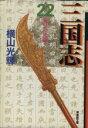 【中古】 三国志(文庫版)(22) 潮漫画文庫/横山光輝(著者) 【中古】afb