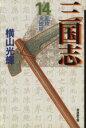 【中古】 三国志(文庫版)(14) 潮漫画文庫/横山光輝(著者) 【中古】afb