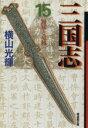 【中古】 三国志(文庫版)(15) 潮漫画文庫/横山光輝(著者) 【中古】afb
