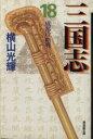 【中古】 三国志(文庫版)(18) 潮漫画文庫/横山光輝(著者) 【中古】afb