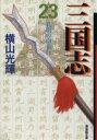 【中古】 三国志(文庫版)(23) 潮漫画文庫/横山光輝(著者) 【中古】afb
