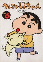【中古】 クレヨンしんちゃん(6) アクションC/臼井儀人(著者) 【中古】afb