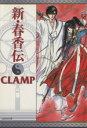 【中古】 新・春香伝(文庫版) 白泉社文庫/CLAMP(著者) 【中古】afb