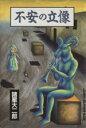 【中古】 不安の立像 ヤングジャンプC748/諸星大二郎(著者) 【中古】afb