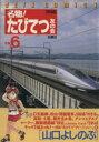 【中古】 名物!たびてつ友の会(6) ジェッツC685/山口よしのぶ(著者) 【中古】afb