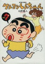 【中古】 クレヨンしんちゃん(7) アクションC/臼井儀人(著者) 【中古】afb