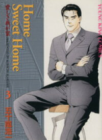 【中古】 Home Sweet Home(3) 別冊キングダム/五十嵐浩一(著者) 【中古】afb