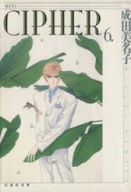 【中古】 CIPHER(サイファ)(文庫版)(6) 白泉社文庫/成田美名子(著者) 【中古】afb