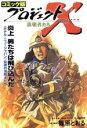 【中古】 コミック版 プロジェクトX 挑戦者たち 炎上男たちは飛び込んだ ホテル・ニュージャパン 伝説の消防士た…