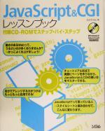 【中古】 JavaScript&CGIレッスンブック 付録CD‐ROMでステップ・バイ・ステップ /エビスコム(著者) 【中古】afb