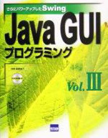 【中古】 Java GUIプログラミング(Vol.3) さらにパワーアップしたSwing-さらにパワーアップしたSwing /大村忠史(著者) 【中古】afb