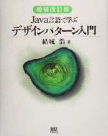 【中古】 Java言語で学ぶデザインパターン入門 増補改訂版 /結城浩(著者) 【中古】afb