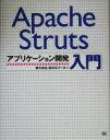 【中古】 Apache Struts アプリケーション開発入門 /四次元データ(著者) 【中古】afb