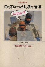 【中古】 Dr.モローのリッチな生活(1) 1991〜1993 フォックスC/Dr.モロー(著者) 【中古】afb