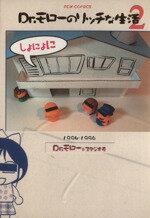 【中古】 Dr.モローのリッチな生活(2) 1994〜1996 フォックスC/Dr.モロー(著者) 【中古】afb