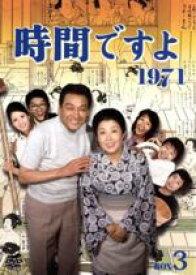 【中古】 時間ですよ1971 BOX(3) /森光子,船越英二,松山英太郎 【中古】afb