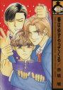 【中古】 春は必ずやってくる Be−boy comics/赤坂鳩(著者) 【中古】afb