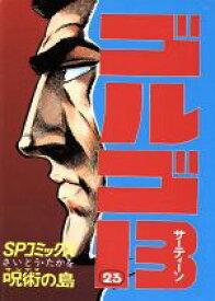 【中古】 ゴルゴ13(23) 呪術(サングマ)の島 SPC/さいとう・たかを(著者) 【中古】afb
