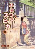 【中古】 ふたつのスピカ(11) MFC/柳沼行(著者) 【中古】afb