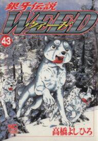 【中古】 銀牙伝説ウィード(43) ニチブンC/高橋よしひろ(著者) 【中古】afb