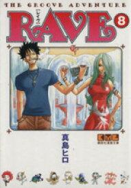 【中古】 RAVE(文庫版)(8) 講談社漫画文庫/真島ヒロ(著者) 【中古】afb