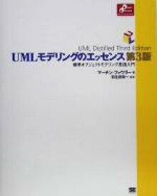 【中古】 UMLモデリングのエッセンス第3版 標準オブジェクトモデリング言語入門 Object Oriented SELECTION/マーチンファウラー(著者),羽生 【中古】afb