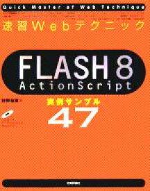 【中古】 FLASH 8 ActionScript実例サンプル47 速習Webテクニック/狩野祐東(著者) 【中古】afb
