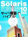 【中古】 Solaris10サーバ構築バイブル UNIXの正統Solaris10によるサーバ構築を徹底解説 MYCOM UNIX Books/長田美彦(著者) ...
