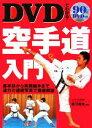 【中古】 DVDでわかる!空手道入門 /香川政夫(その他) 【中古】afb