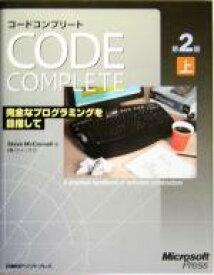 【中古】 Code Complete第2版(上) 完全なプログラミングを目指して /スティーブマコネル(著者),クイープ(訳者) 【中古】afb