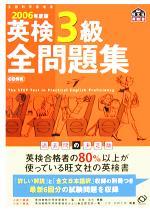 【中古】 英検3級全問題集(2006年度版) /旺文社(編者) 【中古】afb