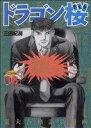 【中古】 ドラゴン桜(18) モーニングKC/三田紀房(著者) 【中古】afb