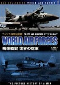 【中古】 世界の空軍/アメリカ海軍航空隊 /(ドキュメンタリー) 【中古】afb
