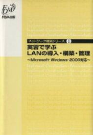 【中古】 実習で学ぶLANの導入・構築・管理 Microsoft Windows2000対応 ネットワーク構築シリーズ1/富士通オフィス機器(編者) 【中古】afb