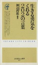 【中古】 生きる勇気をくれる202の言葉 ふたばらいふ新書/神辺四郎(著者) 【中古】afb