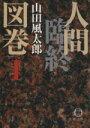 【中古】 人間臨終図巻(1) 徳間文庫/山田風太郎(著者) 【中古】afb