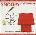【中古】 SNOOPY(1) 行くよ!今行くよ! Sunday Special Peanuts Series1/チャールズ・M.シュルツ(著者),谷川俊…
