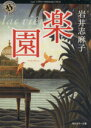 【中古】 楽園 角川ホラー文庫/岩井志麻子(著者) 【中古】afb